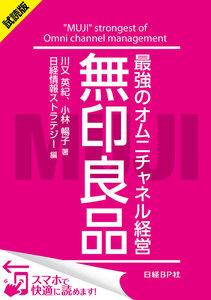 無印良品 最強のオムニチャネル経営(日経BP Next ICT選書)