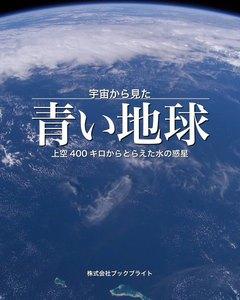 宇宙から見た青い地球 上空400キロからとらえた水の惑星