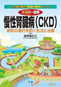スーパー図解 慢性腎臓病(CKD)