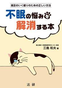 不眠の悩みを解消する本