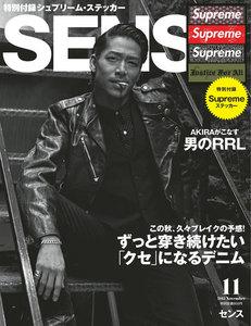 SENSE(センス) 2015年11月号