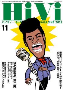 HiVi(ハイヴィ) 2015年11月号