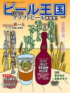 ワイン王国別冊 ビール王国 Vol.8