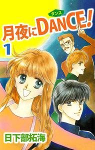 月夜にDANCE! (1) 電子書籍版
