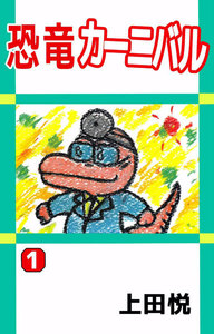 恐竜カーニバル 1巻