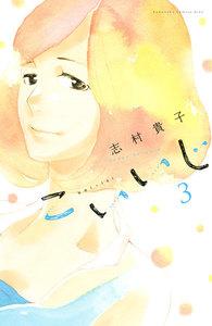 こいいじ (3)