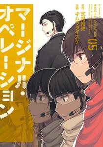 マージナル・オペレーション 5巻