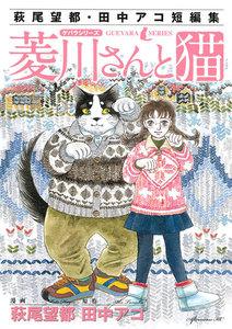 萩尾望都・田中アコ短編集 ゲバラシリーズ 菱川さんと猫