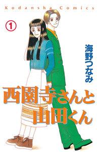 西園寺さんと山田くん 分冊版 (全巻)