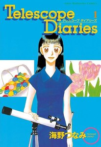 Telescope Diaries 分冊版 1巻
