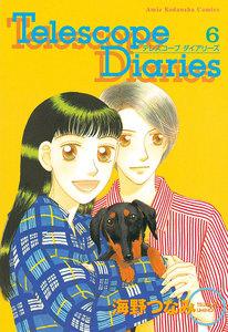 Telescope Diaries 分冊版 (6) 最終話