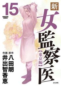 新・女監察医【東京編】