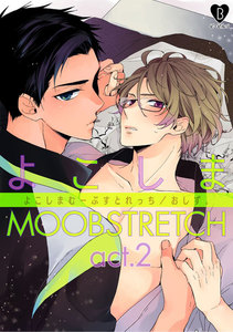 よこしまMOOBSTRETCH act.2