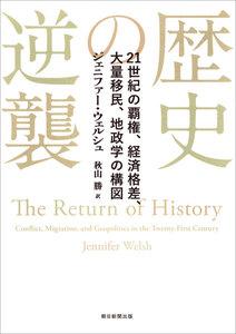 歴史の逆襲 21世紀の覇権、経済格差、大量移民、地政学の構図