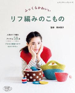 ふっくらかわいい リフ編みのこもの
