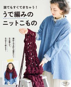 うで編みのニットこもの