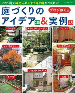 庭づくりのアイデア&実例
