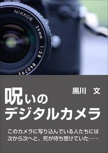 呪いのデジタルカメラ