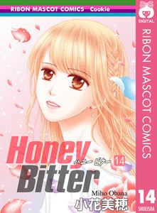 Honey Bitter 14巻