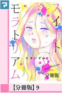 スイートモラトリアム【分冊版】第10話 晴れてハレルヤ