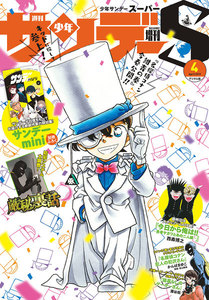 少年サンデーS(スーパー) 2019年4/1号(2019年2月25日発売)