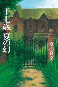 十七歳、夏の幻 電子書籍版