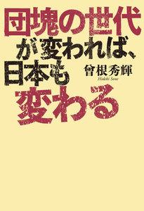 団塊の世代が変われば、日本も変わる 電子書籍版