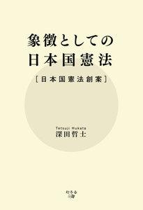 象徴としての日本国憲法 [日本国憲法創案] 電子書籍版