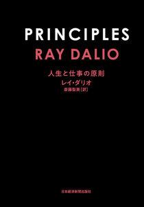 PRINCIPLES(プリンシプルズ) 人生と仕事の原則 電子書籍版