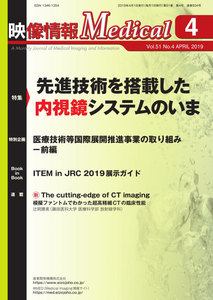 映像情報メディカル 2019年4月号 電子書籍版