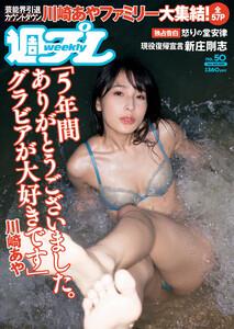 週プレ12月16日号No.50(2019年12月2日発売)