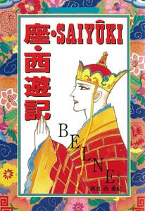 座・SAIYUKI・西遊記 電子書籍版