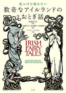 夜ふけに読みたい 数奇なアイルランドのおとぎ話
