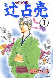 辻占売(分冊版) 【第1話】 電子書籍版