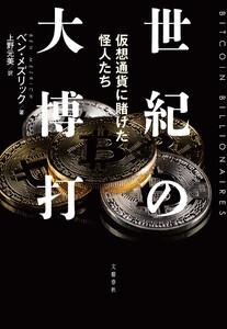 世紀の大博打 仮想通貨に賭けた怪人たち