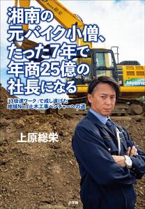 湘南の元バイク小僧、たった7年で年商25億の社長になる ~「3倍速ワーク」で成し遂げた地域No.1土木工事ベンチャーへの道~ 電子書籍版