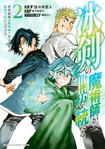 冰剣の魔術師が世界を統べる 世界最強の魔術師である少年は、魔術学院に入学する 2巻