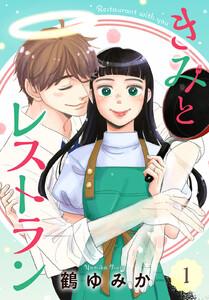 きみとレストラン (1) 電子書籍版