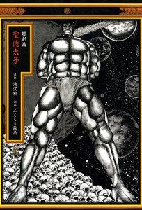 超劇画 聖徳太子 電子書籍版