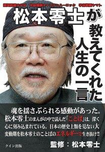 松本零士が教えてくれた人生の一言 電子書籍版