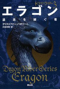 ドラゴンライダー3 エラゴン 遺志を継ぐ者 電子書籍版