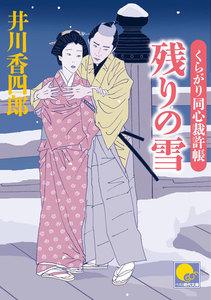 残りの雪 ‐くらがり同心裁許帳(七)‐ 電子書籍版