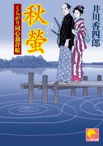 秋蛍 ‐くらがり同心裁許帳(十二)‐ 電子書籍版