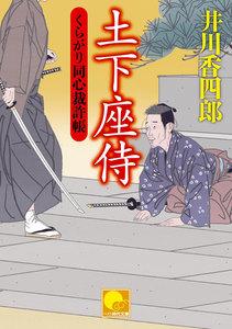 土下座侍 ‐くらがり同心裁許帳(十五)‐ 電子書籍版