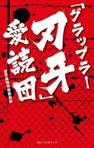 「グラップラー刃牙」愛読団