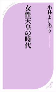 女性天皇の時代 電子書籍版
