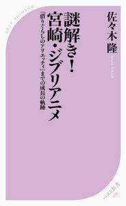 謎解き!宮崎・ジブリアニメ ~『借りぐらしのアリエッティ』までの成長の軌跡~ 電子書籍版