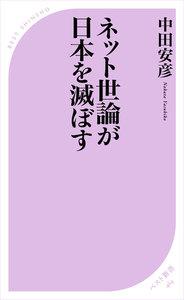 ネット世論が日本を滅ぼす 電子書籍版