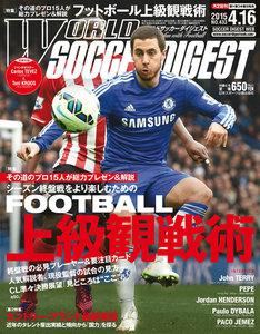 ワールドサッカーダイジェスト 2015年4月16日号 電子書籍版