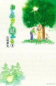 おしみなく緑ふる 分冊版 1巻